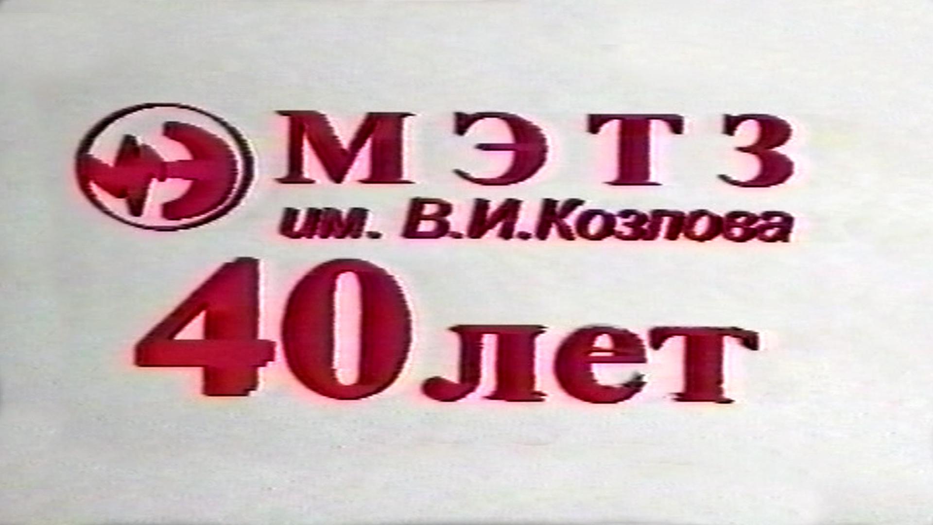 Минскому электротехническому заводу имени В.И. Козлова 40 лет. Фильм 1996 года