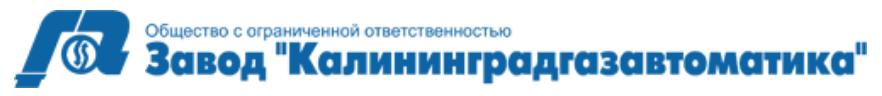 "ООО Завод ""Калининградгазавтоматика"""