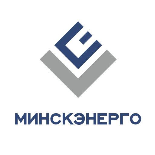 """РУП """"Минскэнерго"""""""