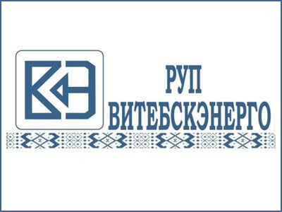 "РУП ""Витебскэнерго"""